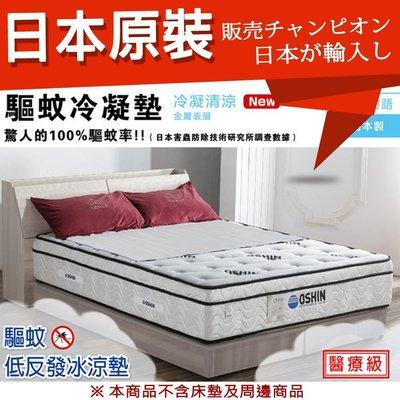 冷凝墊【UHO】OSHIN 100%原裝日本進口第三代退燒驅蚊冷凝墊(90*180CM)