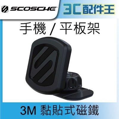 SCOSCHE MAGIC MOUNT 3M黏貼式磁鐵手機/平板架 車架 手機架 支架 iPhone/HTC/SONY