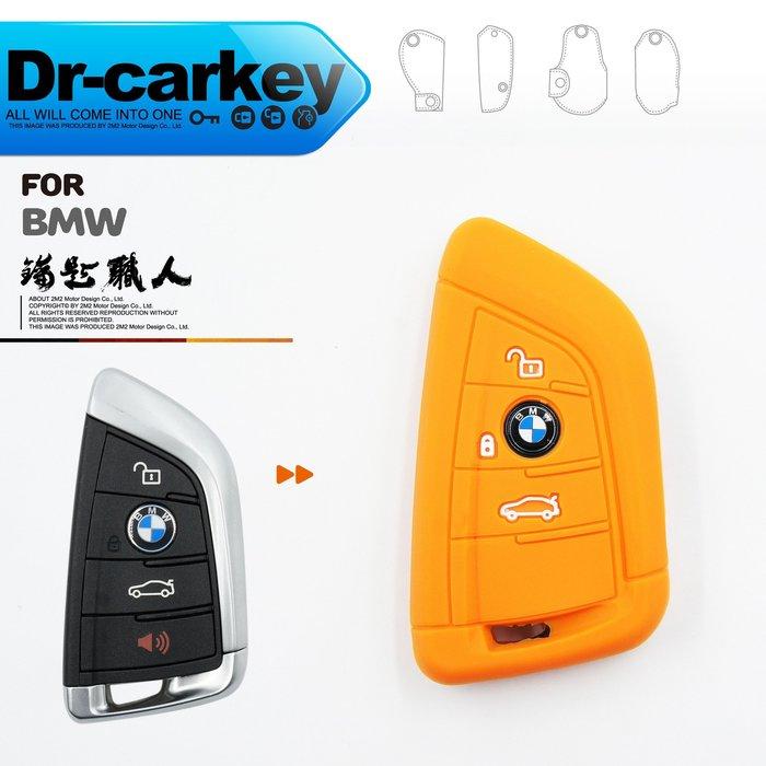 【鑰匙職人】2014-17 BMW 7-series 730d 740i 750i 寶馬 汽車 感應鑰匙 鑰匙矽膠套