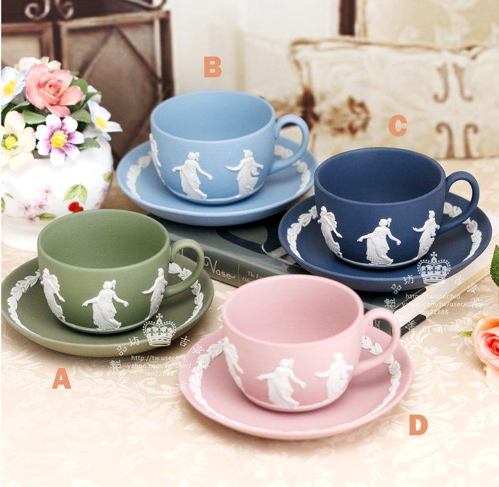 【吉事達】英國瑋緻活 Wedgwood 稀有跳舞女神碧玉浮雕茶杯咖啡杯套裝組 多色可選