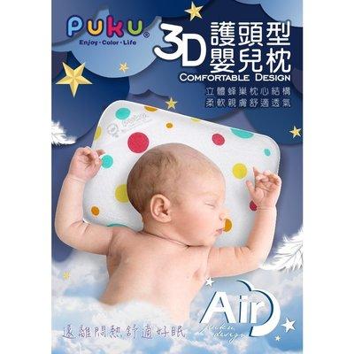 PUKU藍色企鵝-Air護頭型3D嬰兒枕(PUKU星球/POPO星球/彩虹泡泡/動物森林/車車樂園)