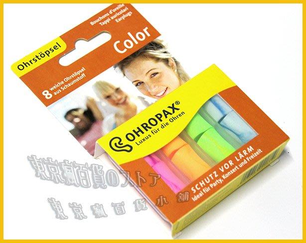 德國 Ohropax Color 時尚 炫彩色 女孩最愛 各種音頻 隔音抗噪 舒適 耳塞 讀書 專心 靜音 睡眠 耳塞