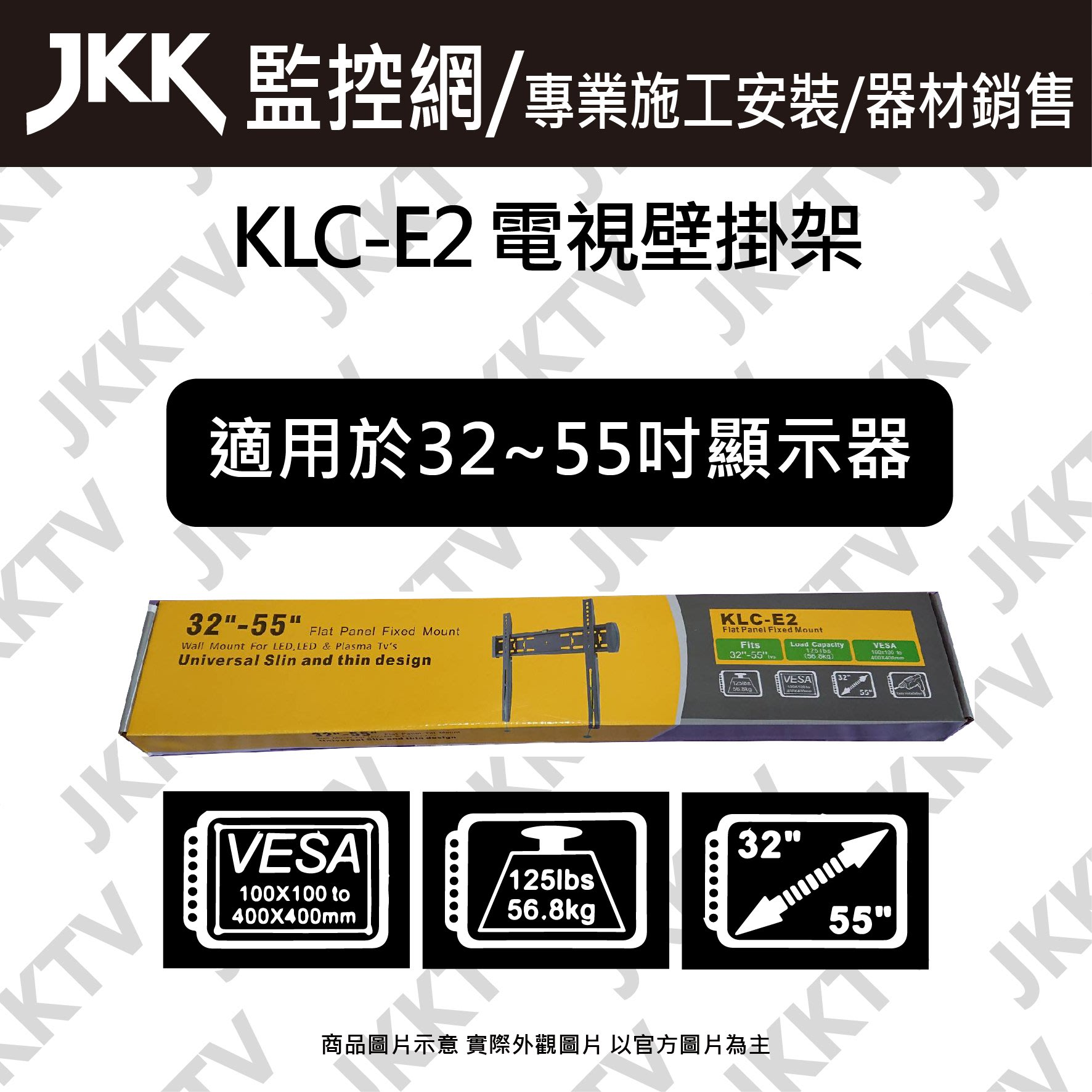 【JKKtv】KLC-E2 電視壁掛架 萬用壁掛架 適用32~55吋電視 BENQ 飛利浦 奇美 LG 三星 SONY