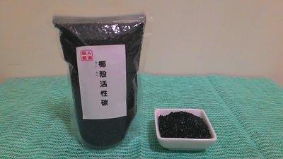 職人工具 水族用品 淨水濾材 椰殼活性碳/活性炭  (S) 約250克 補充包 RO.淨水.濾水.魚缸 專用 過濾吸附濾材