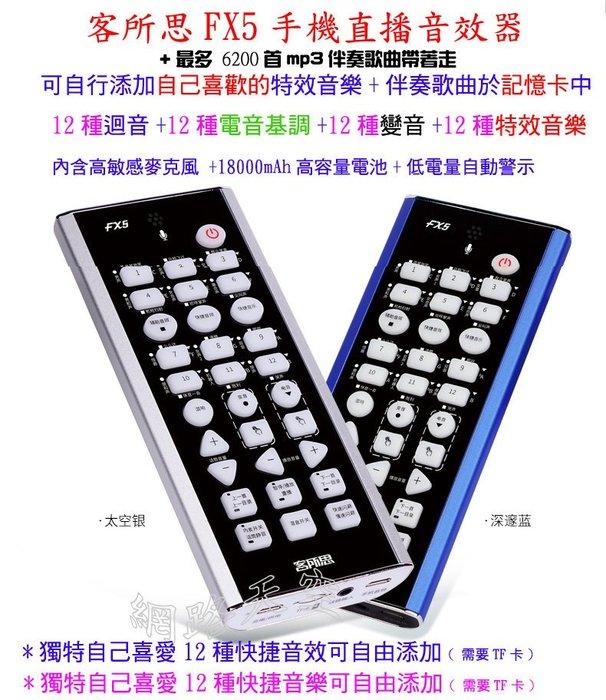 客所思FX5手機直播音效器+森然 D&T 移動48V幻象電源自行添加伴奏歌曲特效音樂+送166種音效軟體
