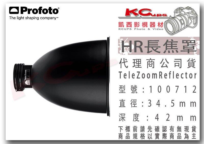 凱西影視器材 Profoto 保富圖 100712 HR 長焦罩 TeleZoom Reflector