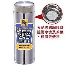 ~鍋寶~ 不鏽鋼 超真空保溫杯 保溫瓶 保溫 保冷 雙重用途 保溫杯 保溫保冷杯  SVC