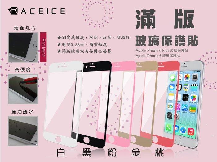 Apple 疏油防爆硬度9H金剛鋼化膜0.33公分滿版玻璃螢幕保護貼金粉桃玫瑰金iphon
