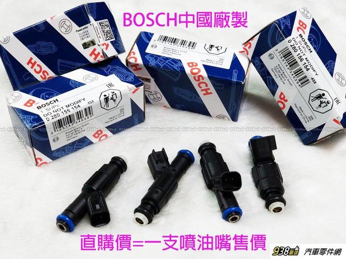 938嚴選 BOSCH製全新 噴油嘴 MAZDA3 MAZDA5 MAZDA6 C30 S40 S80 V50 V70