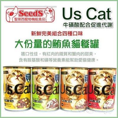=白喵小舖=【SEEDS惜時】惜時 SEEDS 聖萊西 US CAT USCAT 貓罐頭 400G 經濟罐 紅肉罐頭