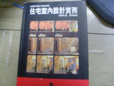 憶難忘書室☆民國84年出版/歐陽孔復.黄琪編著-住宅室內設計實務共1本