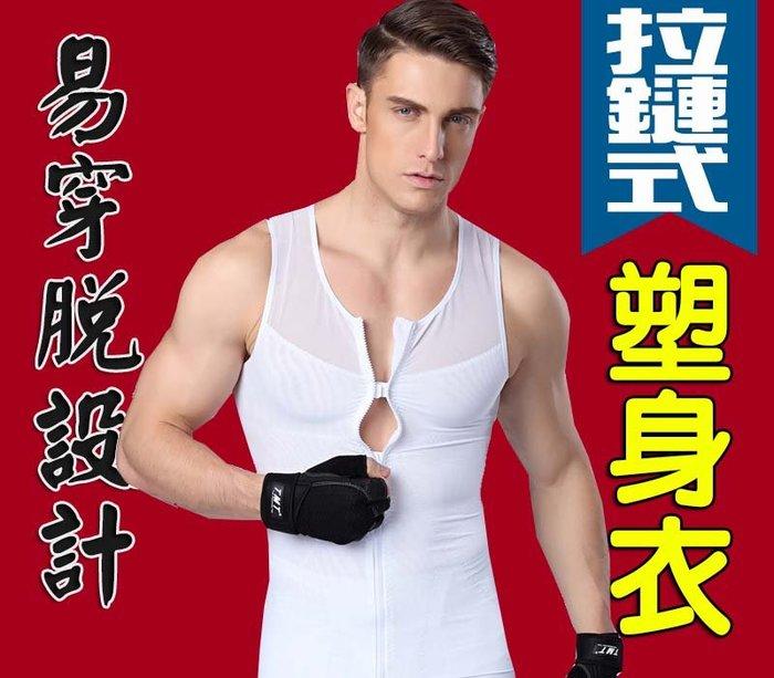 [東急速購] 男塑身衣拉鏈式強壓款背心 N521
