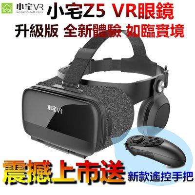 【現貨】升級 小宅 Z5 VR 眼鏡 ...