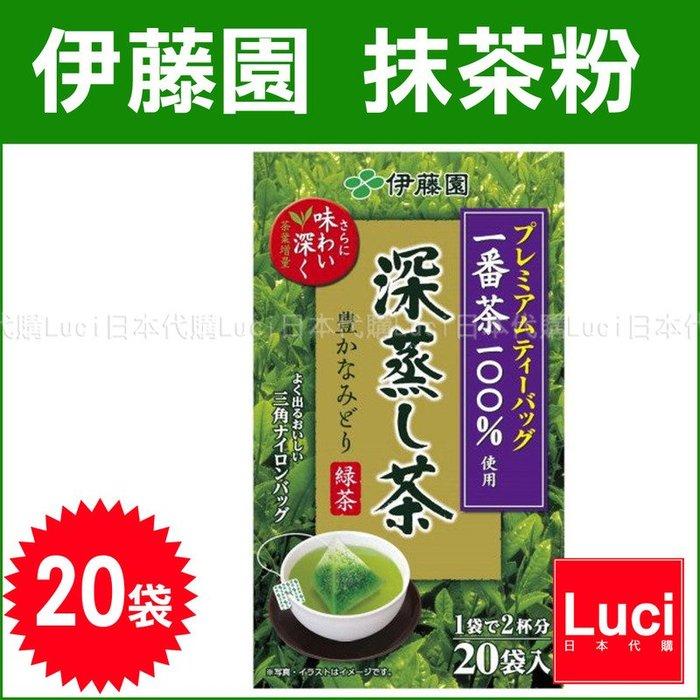 伊藤園 深蒸綠茶 煎茶 20袋入 綠茶 抹茶 一番茶 三角茶包 飲品 下午茶 茶飲 京都 LUCI日本代購