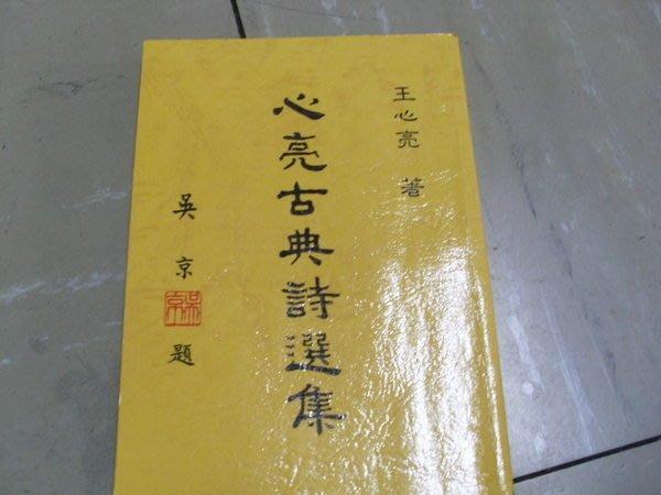 憶難忘書室☆民國94年出版/王心亮著--心亮古典詩詞集