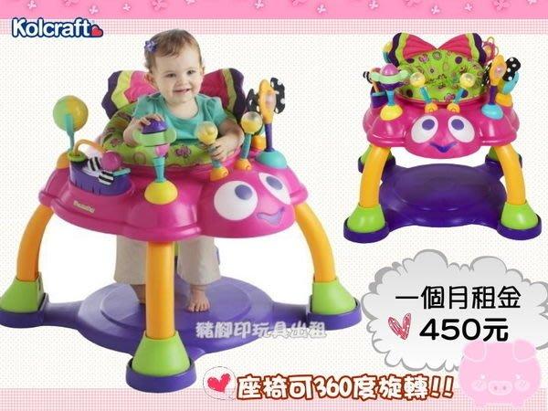 °✿豬腳印玩具出租✿°Kolcraft 可愛瓢蟲活動中心-桃紫色(1)~即可租