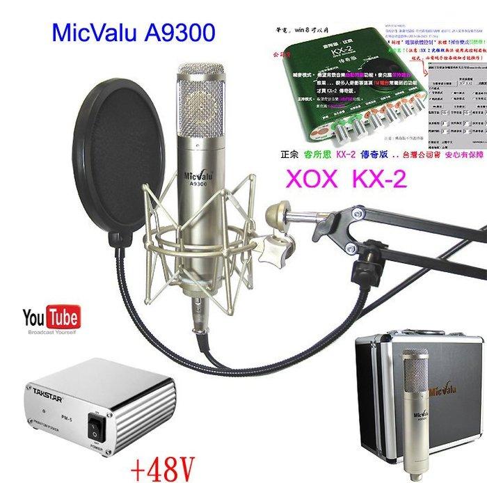 RC15號之2套餐:KX2+Micvalu A9300電容式麥克風NB35懸臂支架防噴網48v幻象電源送166種音效