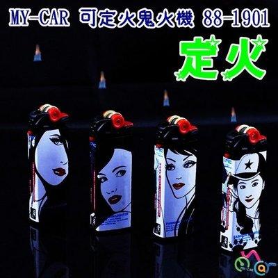 可定火鬼火機 88-1901  MY-...