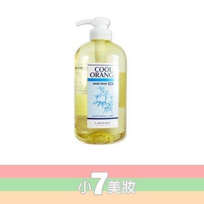 Lebel  冷橘洗髮精 酷涼型 UC 600ML【小7美妝】