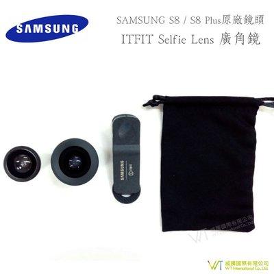 【WT 威騰國際】Samsung Galaxy S8 / S8 Plus  ITFIT Selfie Lens原廠鏡頭組