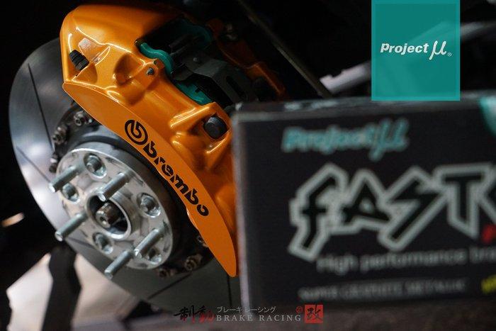 BREMBO ZL1 D65 專用 PMU project-mu R800/HC+ 競技版來令片 歡迎詢問 / 制動改