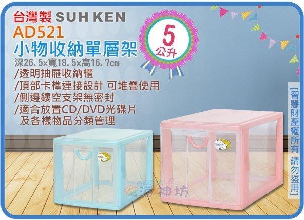 海神坊 製 SUHKEN AD521 小物收納架 單層櫃 連環細縫櫃 收納箱 抽屜整理箱