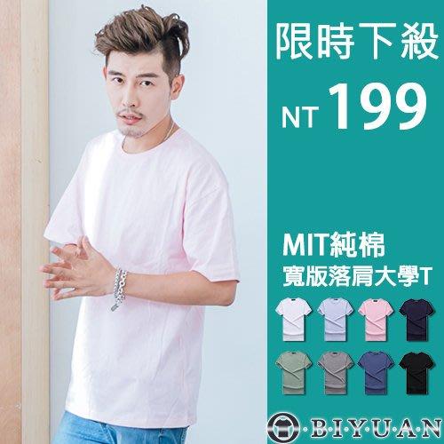 MIT精梳純棉落肩短袖大學T【HJ6387】OBIYUAN 寬版素面短袖上衣 共8色