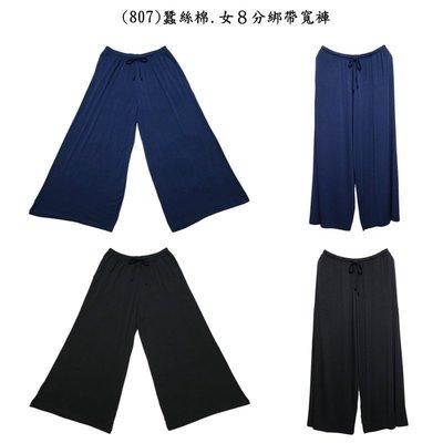 小櫻【807 蠶絲棉.女8分綁帶寬褲】...