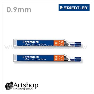 【Artshop美術用品】德國 STAEDTLER 施德樓 250 超韌自動筆芯 0.9mm (B-HB) 2款可選
