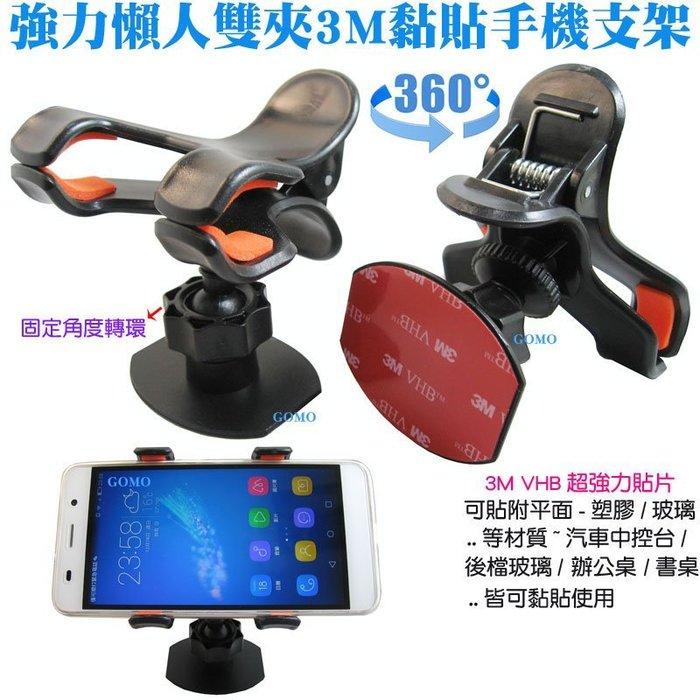 【強力懶人雙夾3M黏貼手機支架】IPHONE汽車中控台手機架GPS衛星導航SAMSUNG三