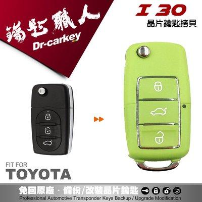 【汽車鑰匙職人】HYUNDAI I30 現代汽車鑰匙 改裝鑰匙 按鍵破損加強硬殼式按鍵