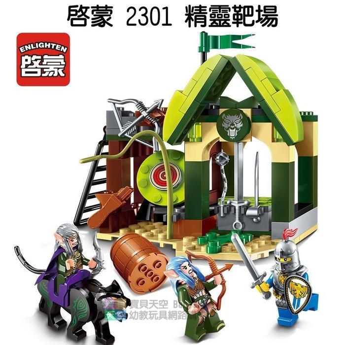 ◎寶貝天空◎【啟蒙 2301 精靈靶場】小顆粒,榮耀之戰系列,精靈魔戒城堡,可與LEGO樂高積木組合玩