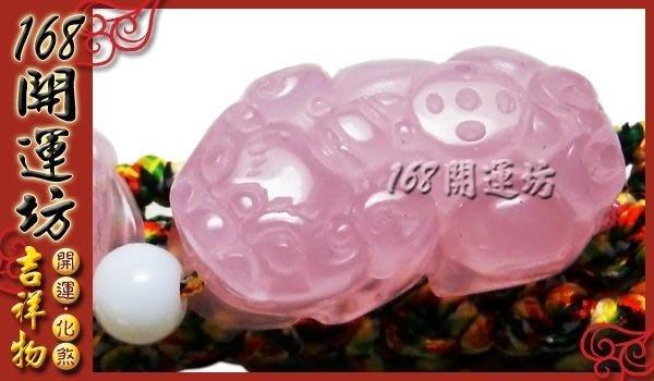【168開運坊】貔貅系列【招財手鍊--開運五色線+粉晶貔貅一對/】開光/擇日