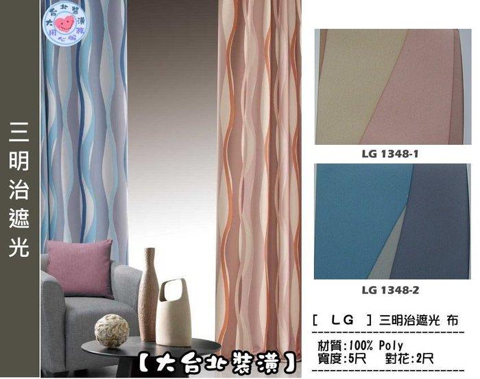 【大台北裝潢】LG三明治遮光窗簾布‧普普風波紋(2色)‧1348