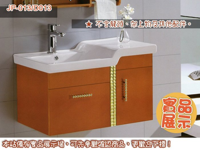 【【展品出清】】JP-013/D013 PVC浴櫃/瓷盆 馬賽克 防水發泡板 面盆浴櫃