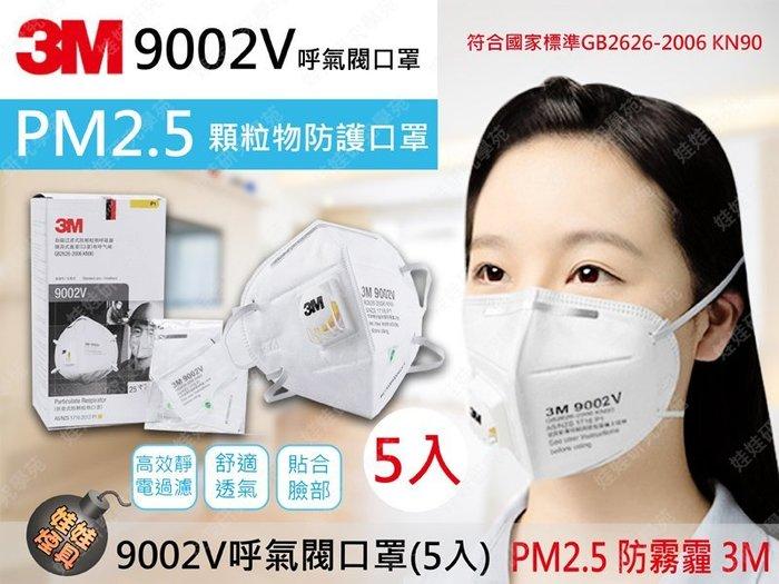 ㊣娃娃研究學苑㊣9002V帶閥口罩 5入 戴眼鏡不會起霧 不悶氣 折疊式防塵口罩 PM2.
