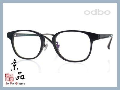 京品眼鏡 odbo 2006 c001 亮黑色 設計款 鈦金屬 光學鏡框 JPG