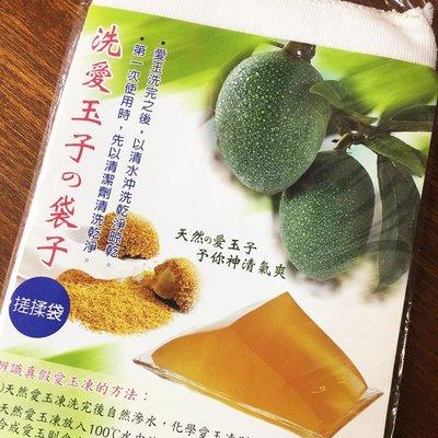 愛玉子搓洗袋 (非愛玉子哦)  傳統古早味零食點心 【全健健康生活館】