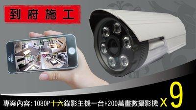 精省專案-到府安 手機監控 台中監視器 9隻1080P 紅外線攝影機-含4TB硬碟-台灣製造監控主機 含標準配線150米