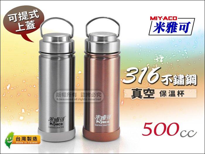 台灣製 米雅可 316不鏽鋼 超廣口保溫杯 500cc【鋼蓋/無縫內膽】可提式上蓋