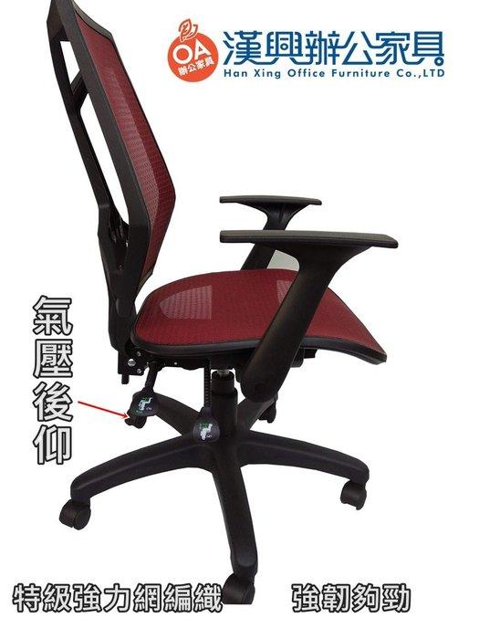 【漢興OA辦公家具】新品辦公職員椅 中階主管椅