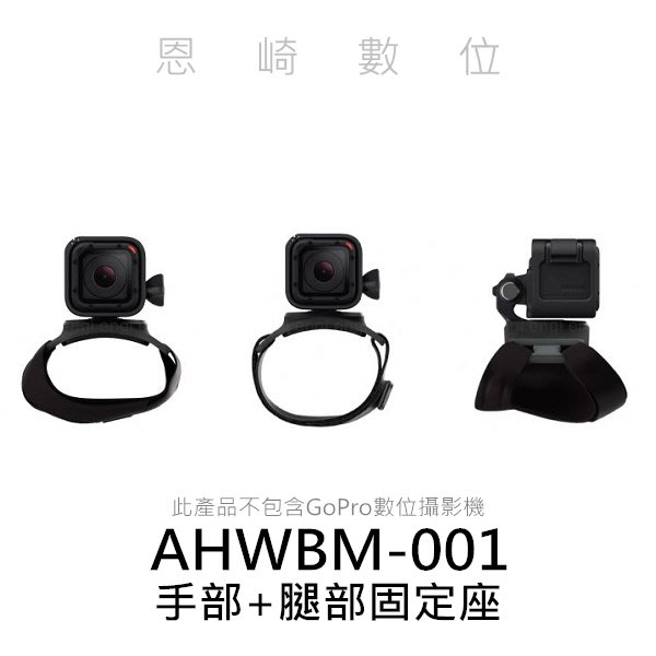 恩崎科技 GoPro 手部+腿部固定座 AHWBM-001 適用 HERO5 HERO6 BLACK 台閔科技公司貨