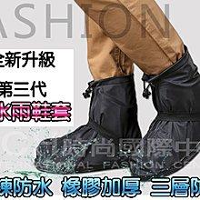 雨鞋套 第 加厚防滑 不掉跟 綁帶 防水 雨天 旅行 騎車 中筒雨靴套 輕便防水 雨襪 雨