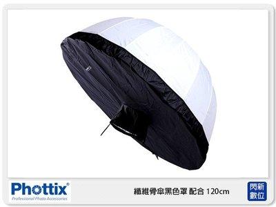 ☆閃新☆Phottix Premio 120公分 黑色 反光布罩 85386 不含傘 (公司貨)