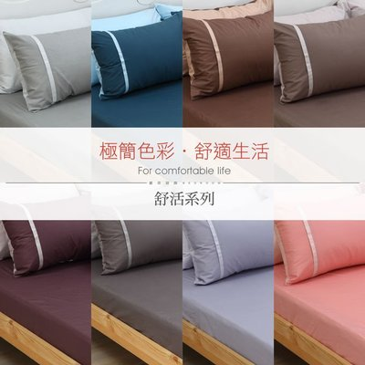 《40支紗》單人床包枕套2件式【共8色】舒活系列 100%精梳棉 -麗塔寢飾-