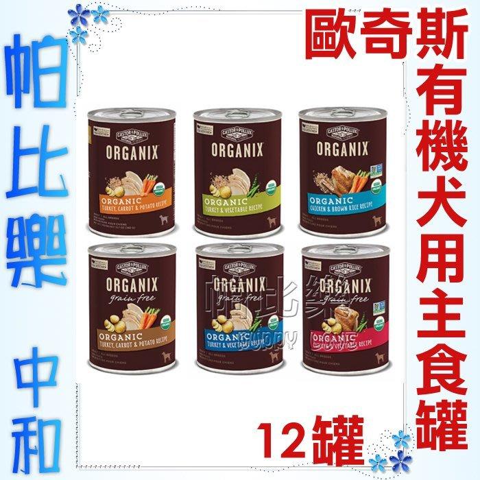 ◇帕比樂◇【一箱12罐/混搭出貨】歐奇斯.95%有 機 犬用主食餐罐12.7oz(360g/單罐)