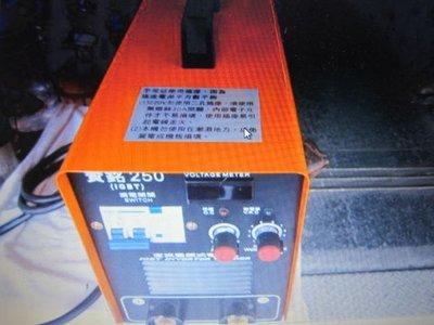阿銘之家(外匯工具)全新直流變頻式電焊機-贊銘250-內藏防止電擊-全新公司貨