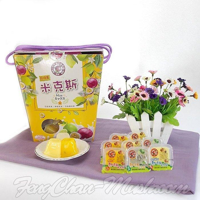 ~熱情果米克斯果凍(3公斤/手提禮盒)~ 百香果凍、檸檬果凍、百香優格凍三種口味混合,送禮自用兩相宜。【豐產香菇行】