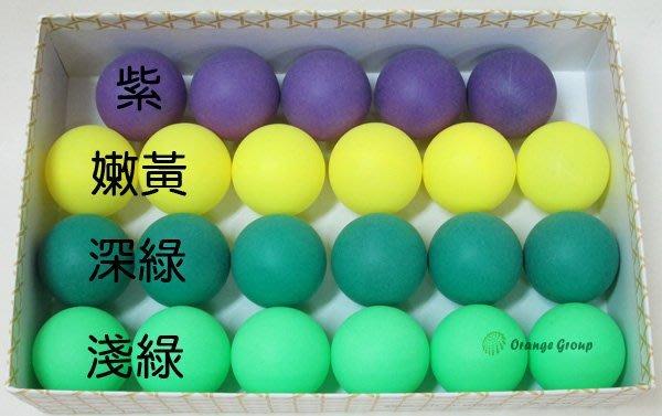 **桌球/抽獎球/摸彩球/彩球/摸彩用乒乓球/活動用乒乓球/多色球廣告彩色球遊戲球求婚 (1顆5元)