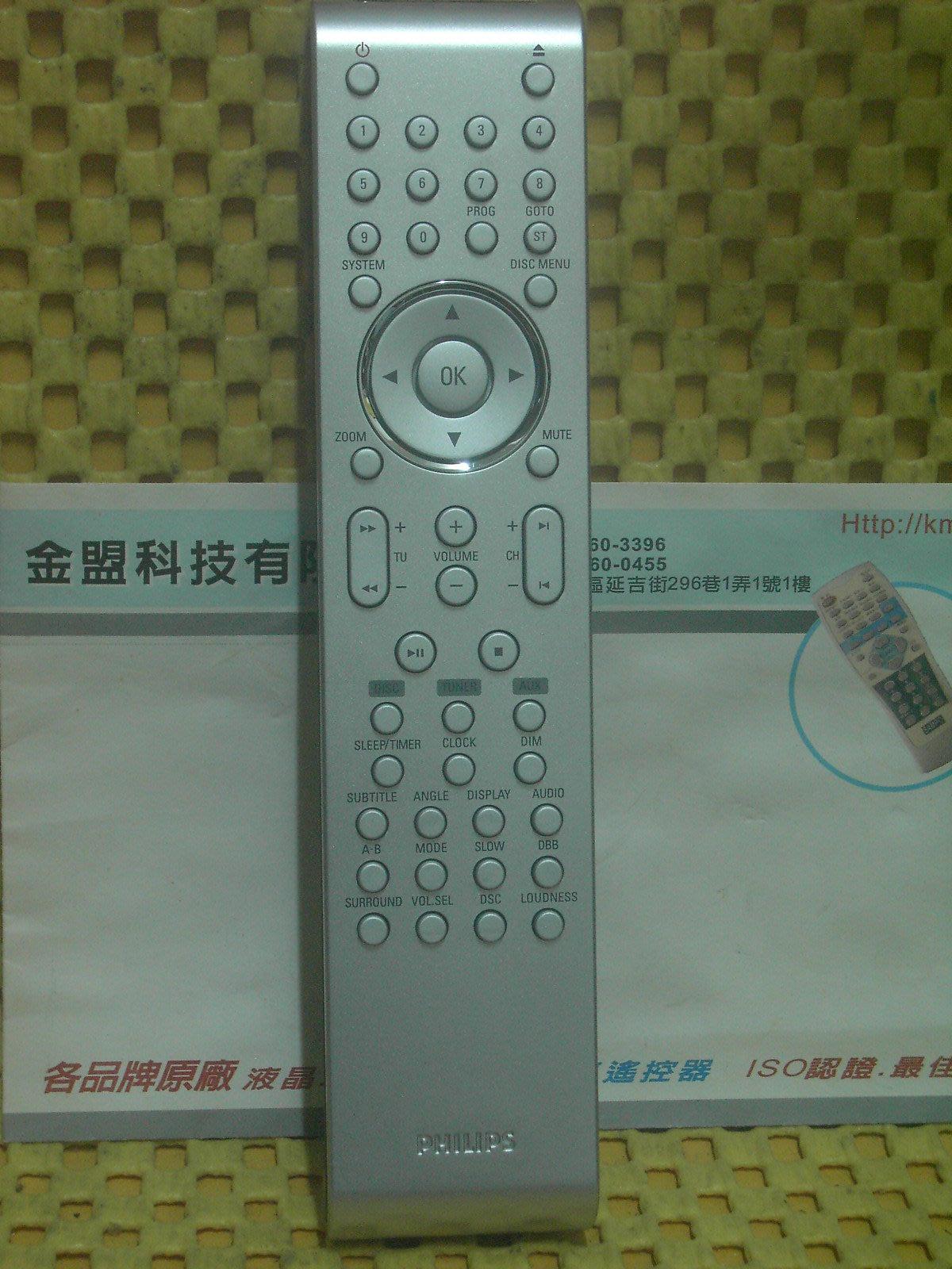 全新原裝 PHILIPS 飛利浦 MCD702 劇院音響 MCD708. MCD709 原廠遙控器 PRC502-02